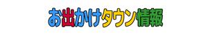 お出かけタウン情報|上原人形|千葉県野田市の羽子板/破魔弓/破魔矢/雛人形/五月人形/鯉のぼり/祭提灯/盆提灯/花輪 販売・制作